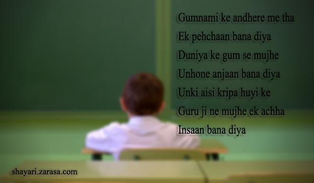 """Shayari for Teachers l """"गुमनामी के अँधेरे में था """""""