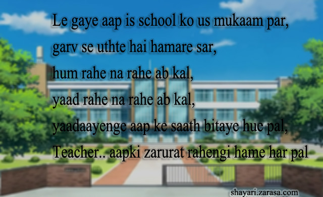 """Shayari for Teachers l """"ले गए आप इस स्कूल को उस मुकाम पर,"""""""