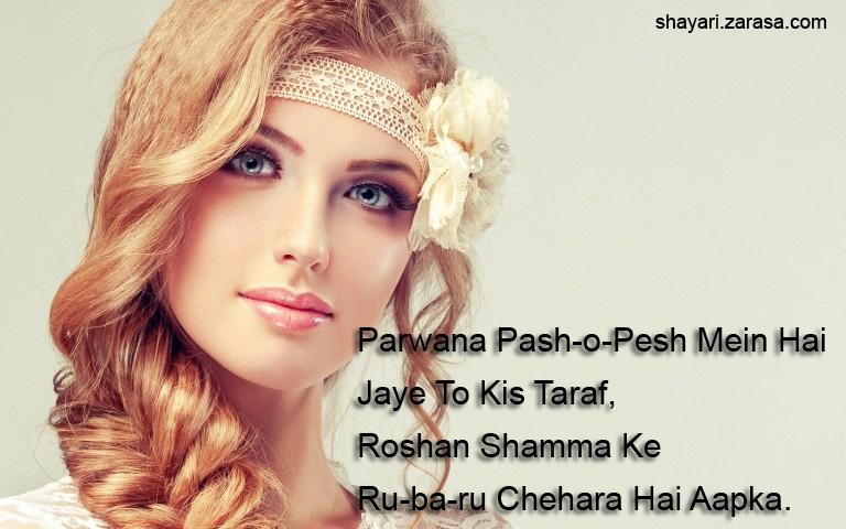"""Shayari for Beauty """"परवाना पाश-ओ-पेश में है जाये तो किस तरफ"""""""