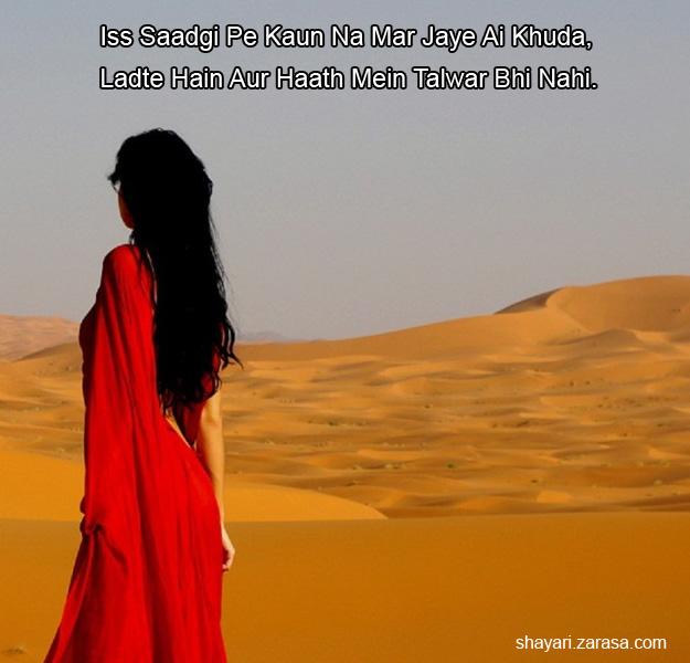 """Shayari for Beauty """"इस सादगी पे कौन न मर जाये ए खुदा"""""""