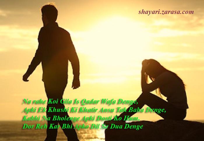 """Shayari for Dosti(Friendship) """"न रहे कोई गिला इस क़दर वफ़ा देंगे"""""""