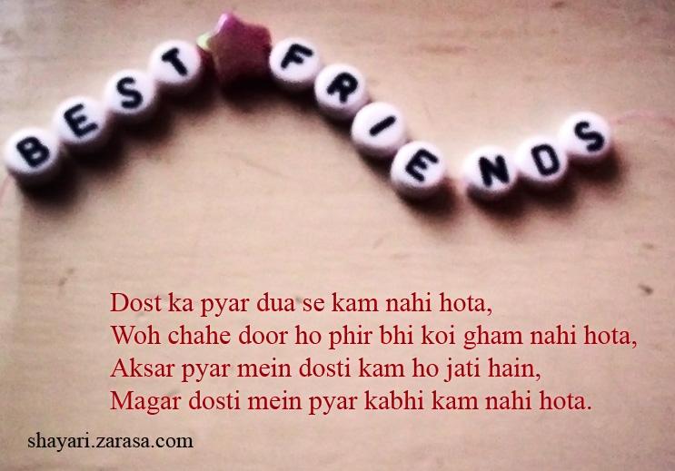 """Shayari for Dosti(Friendship) """"दोस्त का प्यार दुआ से कम नहीं होती"""""""