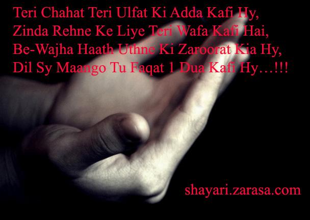 """Shayari for Dua """"तेरी चाहत तेरी उल्फत की अदा काफी है"""""""