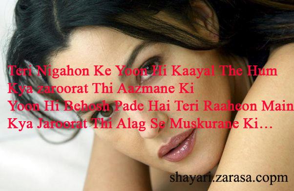 """Shayari for Eyes """"तेरी निगाहों के यूं ही कायल थे हम"""""""
