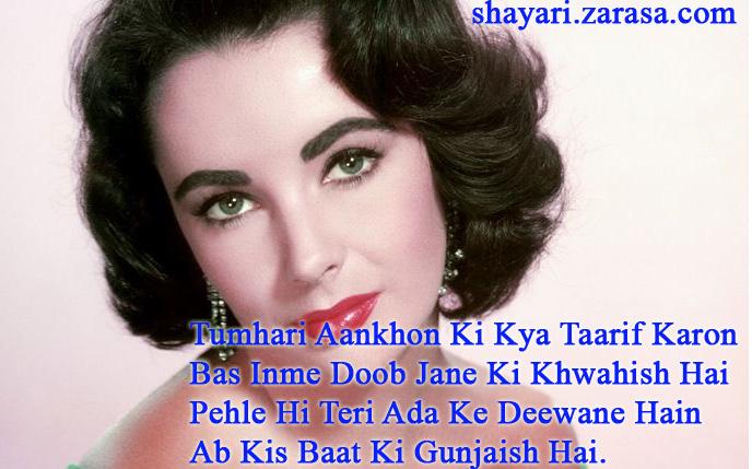 """Shayari for Eyes """"तुम्हारी आँखों की क्या तारीफ़ करूं"""""""