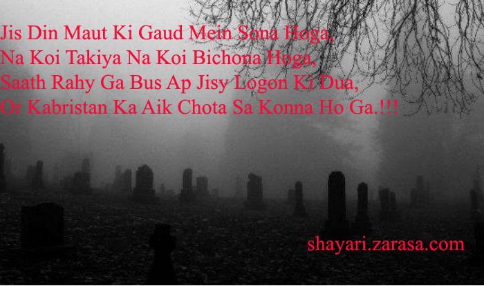 """Shayari for Dua """"जिस दिन मौत की गोद में सोना होगा"""""""