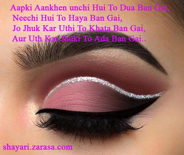 """Shayari for Eyes """"आपकी आँखें ऊँची हुई तो दुआ बन गई """""""