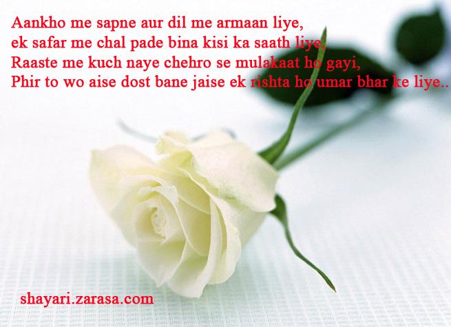 """Shayari for Farewell """"आँखों में सपने और दिल में अरमान लिए"""""""