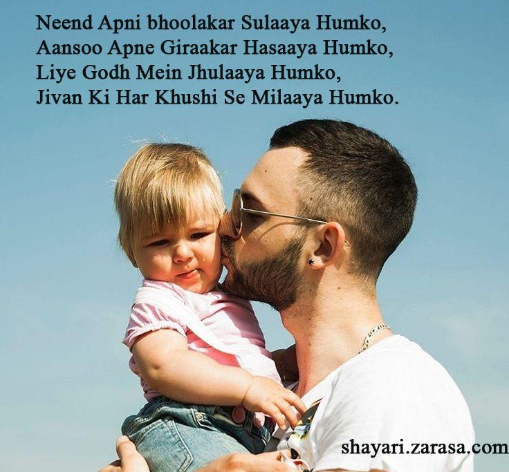 """Shayari for Father """"Neend Apni bhoolakar Sulaaya Humko"""""""