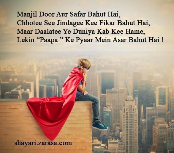 "Shayari for Father ""मंजिल दूर और सफ़र बहुत है"""