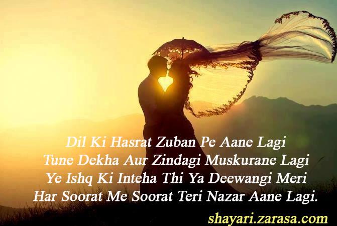 "Shayari for Husband ""दिल की हसरत ज़ुबान पे आने लगी """