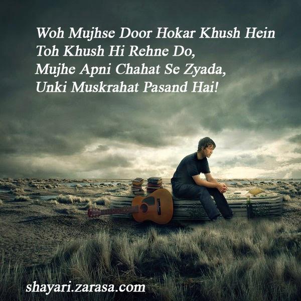 """Shayari for Husband """"वह मुझसे दूर होकर खुश हैं तोह खुश ही रहने दो"""""""