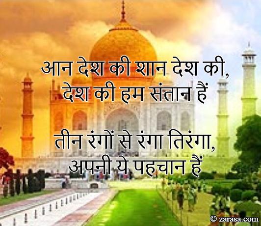 """Shayari for India (Country) """"आन देश की शान देश की, Apni Yeh Pehchaan Hai"""""""