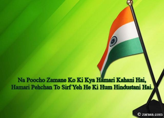 """Shayari for India (Country) """"ना पूछो जमाने को कि क्या हमारी कहानी है,"""""""