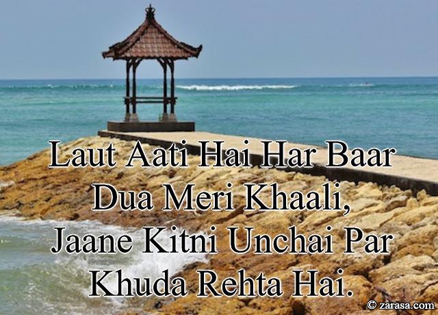 """Shayari for Khuda """"लौट आती है हर बार दुआ मेरी खाली"""""""