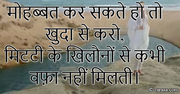 "Shayari for Khuda ""मोहब्बत कर सकते हो तो खुदा से करो"""