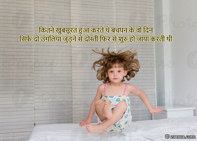 """Shayari for Kids """"कितने खुबसूरत हुआ करते थे बचपन के वो दिन"""""""