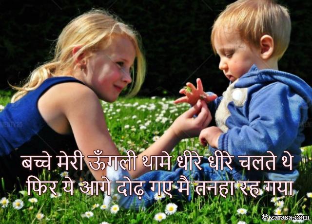 """Shayari for Kids """"बच्चे मेरी उँगली थामे धीरे धीरे चलते थे"""""""