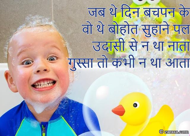 """Shayari for Kids """"जब थे दिन बचपन के वो थे बहुत सुहाने पल"""""""