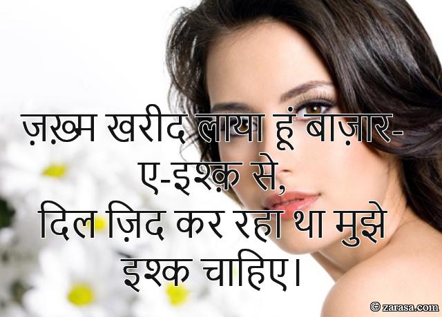 """Shayari for Love """"ज़ख़्म खरीद लाया हूं बाज़ार-ए-इश्क़ से"""""""