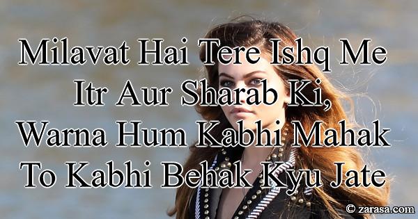 """Shayari for Love """"मिलावट है तेरे इश्क में इत्र और शराब की"""""""