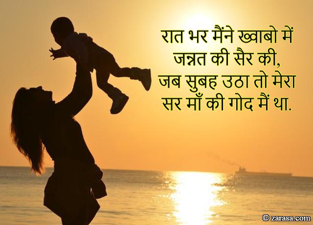 """Shayari for Mother """"Raat Bhar Maine Khwabo Me Jannat Ki Sair Ki"""""""