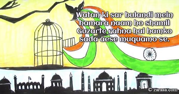 "Shayari for India (Country) ""Watan ki sar bulandi mein hamara naam ho shamil"""