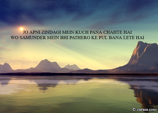 "MOTIVATION SHAYARI "" JO APNI ZINDAGI MEIN"""