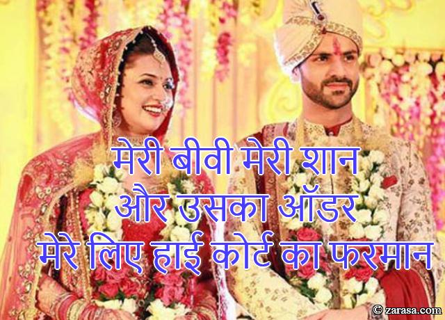"Shayari for Wife ""Meri Biwi Meri Shaan"""