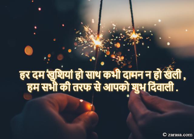 """Shayari for Diwali """"Har Dam Khushiyan ho Saath Kabhi Daman Na Ho Khali"""""""