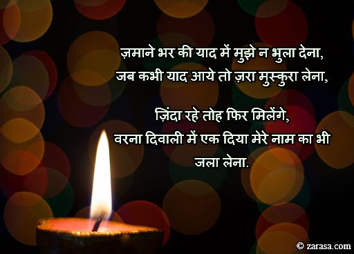 """Shayari for Diwali """"Zamane Bhar Ki Yaad Mein Mujhe Na Bhula Dena"""""""