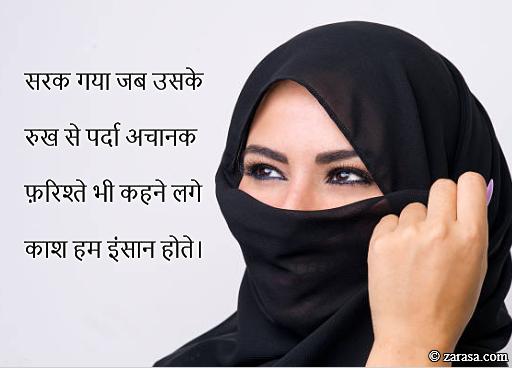 """Shayari for Beauty """"Sarak Gaya Jab Uske Rukh Se Parda Achanak"""""""