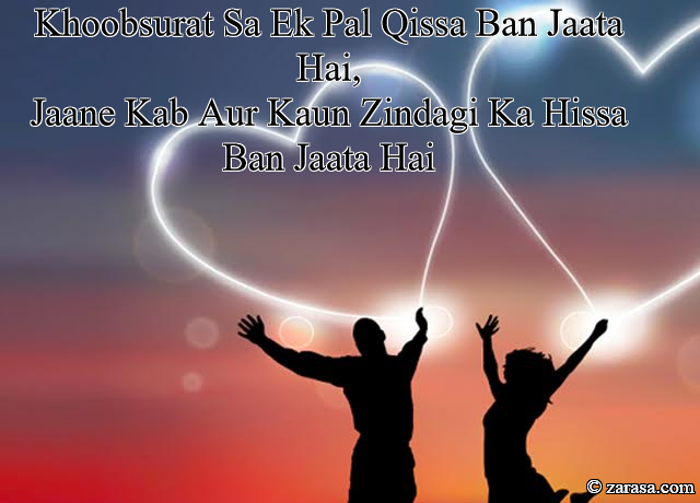 "Shayari for Marriage ""Khoobsurat Sa Ek Pal Qissa Ban Jaata Hai"""