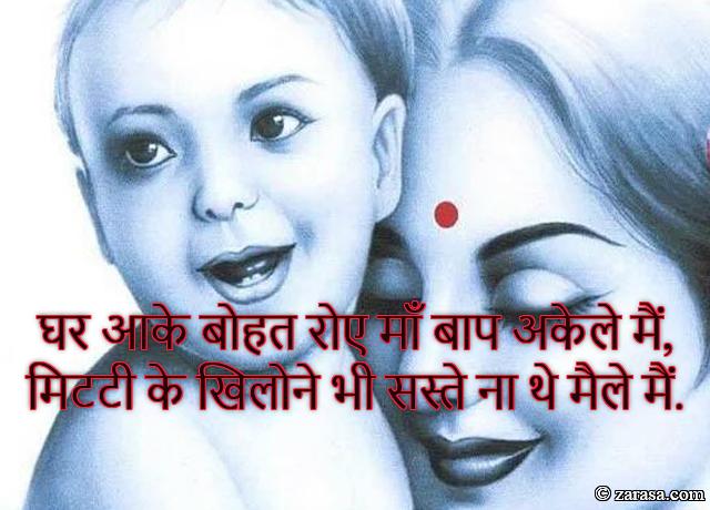 """Shayari for Mother """"Ghar Aa k Boht Roye Maa Baap Akelay Main"""""""