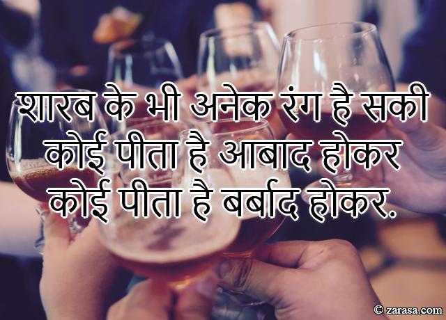 """Shayari for Sharab """"Sharab Ke Bhi Anek Rang Hai Saki"""""""