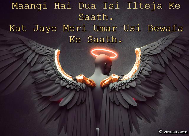 "Shayari for Bewafai""Usi Bewafa Ke Saath"""