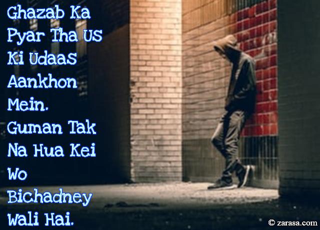 """Shayari for Bewafai""""Wo Bichadney Wali Hai"""""""