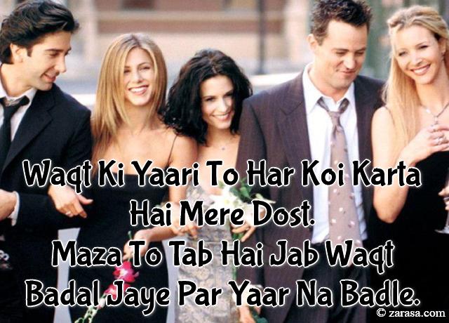 """Shayari for Dosti """"Yaar Na Badle"""""""