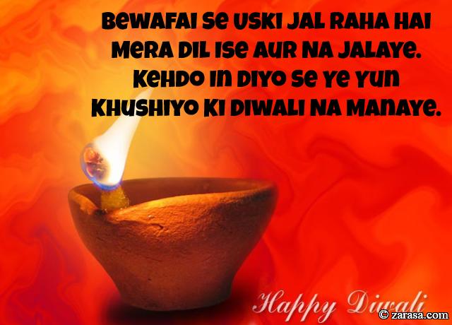 """Shayari for Diwali """"Diwali Na Manaye."""""""