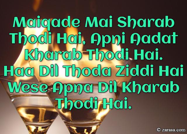 """Shayari for Jaam""""Apna Dil Kharab Thodi Hai"""""""