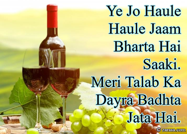 "Shayari for Jaam""Ye Jo Haule Haule Jaam Bharta Hai Saaki"""