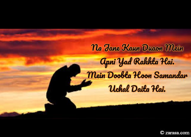 """Shayari for Dua """"Yad Rakhta Hai"""""""