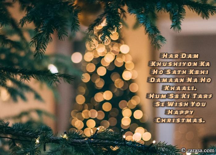 """Shayari For Christmas """"Happy Christmas"""""""