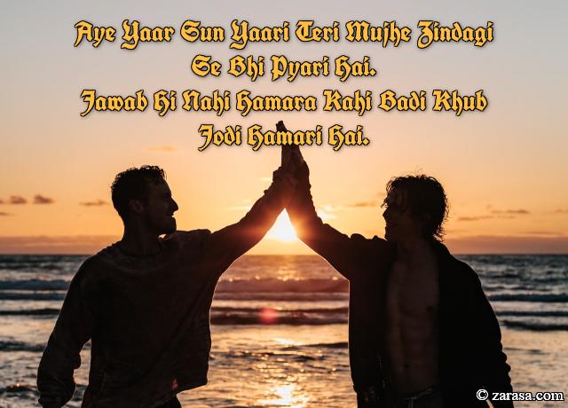 """Shayari for Dosti """"Aye Yaar Sun"""""""