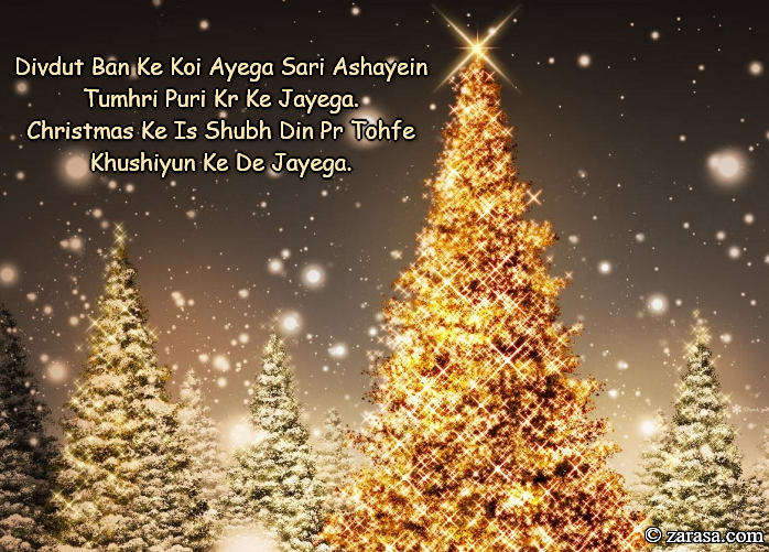 "Shayari For Christmas ""Divdut Ban Ke Koi Aye Ga"""