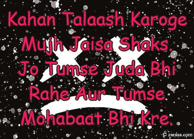 """Shayari for Dard""""Kahan Talaash Karoge Mujh Jaisa Shaks"""""""