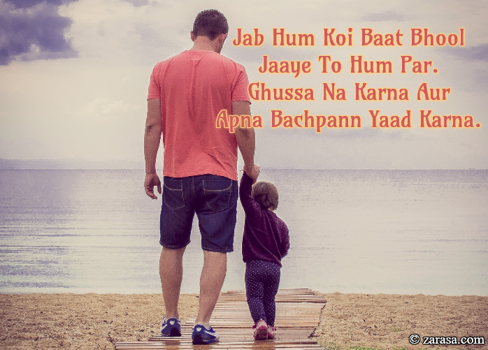 "Shayari for Father ""Apna Bachpann Yaad Karna"""
