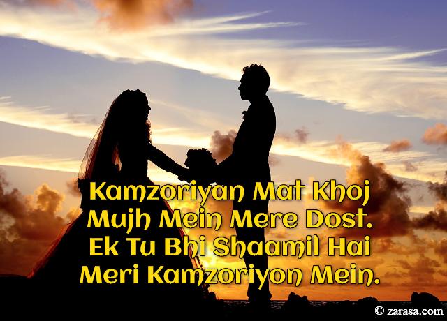 """Sad Shayari💔 """"Kamzoriyan Mat Khoj"""""""