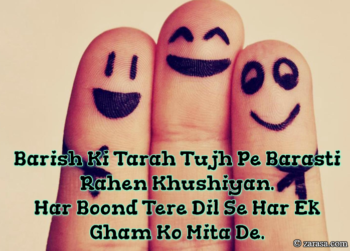 "Shayari for Dosti ""Barish Ki Tarah"""