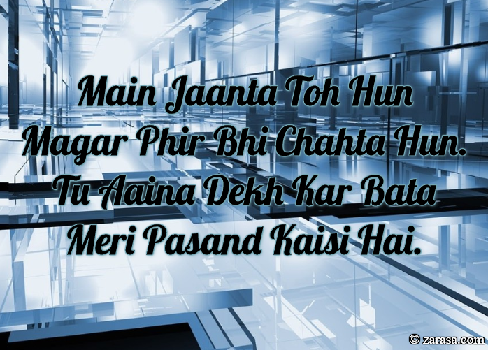 "Aaina Shayari ""Main Jaanta Toh Hun"""